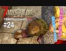 【7Days to Die】琴葉姉妹のNavezgane紀行α19 #24