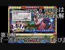 【ゆっくり実況】pop'n musicは楽しいね解5