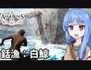 【アサシンクリード4】琴葉姉妹の優雅な海賊日誌#28