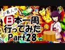 ド素人が日本一周行ってみた Part28【秋田→青森ねぶた祭】