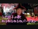 【モンハンライズ】うさ団子の歌にねるねるねるねを合わせてみた【MHR】