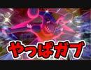 【実況】ポケモン剣盾でたわむれる シンオウ統一でもやっぱ「ガブリアス」