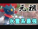 【実況】ポケモン剣盾でたわむれる 元祖氷雪系最強格「マニューラ」