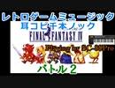 【耳コピ】ファイナルファンタジーIV 『バトル2~Battle2』FF4名曲集【原曲重視で分厚く打ち込み!】