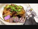 釣れなくても料理!鶏レバーの甘辛煮!【VOICEROIDキッチン】