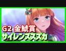 【ガチ実況】最速の機能美サイレンススズカ、GⅡ 金鯱賞