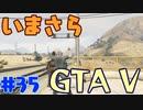 【GTA5実況】今更GTA5初プレイなやついるの?【Part 35】