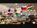 【ゆっくり】東欧旅行記 12 超巨大新築ラウンジを満喫する!
