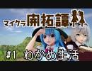 【Minecraft】#1 わかめ生活【マイクラ開拓譚】
