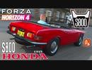 【XB1X】FH4 - Honda S800 - カルトコレクション32Y夏