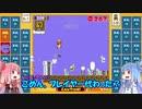 茜と葵のスーパーマリオブラザーズ35で遊ぼう! 十三回戦