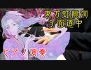 【東方ピアノ】駒草咲くパーペチュアルスノー/東方虹龍洞【自作アレンジ】