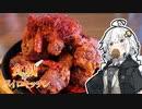 【食戟のボイロキッチン】大将戦:肉チームの自由枠だよ!【ボーイミートガール】