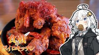 【食戟のボイロキッチン】大将戦:肉チー