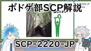 【ツイステ】ボドゲ部と読むSCP【その2】