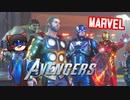 カオスなアメコミヒーローゲーMarvel's Avengersゆっくり実況はじめました。1
