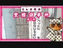 【さんポ探偵】36thwalk 菌糸再会事件 街路樹事件 壁標語事件