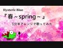 春~spring~【1分半アレンジで歌ってみた】