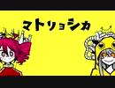 【重音テト・健音テイ】マトリョシカ【UTAUカバー】