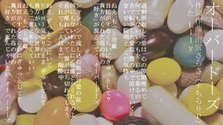 オーバードーズ/Lily