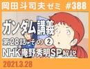#388『NHK庵野秀明スペシャル』を見た+ガンダム完全講義/第28話 その2(4.45)