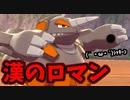 【実況】ポケモン剣盾でたわむれる 今でも強いぞ「ドサイドン」