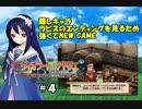 【 隠しキャラ 】ラピスEDを見るため、強くてNEW GAME【 PSP版 ヴィオラートのアトリエ 】#4