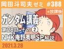 #388『NHK庵野秀明スペシャル』を見た+ガンダム完全講義/第28話 その2(4.63)+放課後