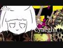 【マッシュアップ】Cyaegha(Laur remix) × エイリアンエイリアン