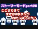 【マリオメーカー2】Part98 ゲッソー花火10連発【ストーリーモード】