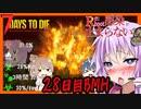 【7daystodie】Reboot:感染が止まらない#15【28日目ブラッドムーンホードと秘密のレシピ】(α19.4 MOD)