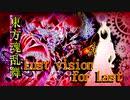 東方魂乱舞 25話 Lust vision for Last