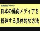 水間条項TV厳選動画第150回