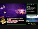 【RTA】 マリオ&ルイージRPG4 10時間31分13秒 【Part 4】