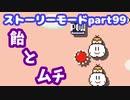 【マリオメーカー2】Part99 いいジュゲム わるいジュゲム【ストーリーモード】