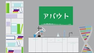 小春六花と六号棟理科室 / アバウト