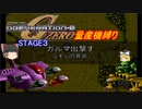 [ゆっくり縛り実況]量産兵器で駆け抜けるGジェネZERO STAGE3