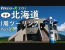 [ゆっくり車載] VERSYS-Xと行く 北海道ほぼ一周ツーリング Pa...