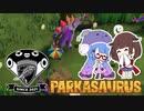 【Parkasaurus】ウナきりさうろぴあ Part3【ウナきり実況】