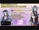 【夢100】オリオン New Dream Ship 声優・櫻井孝宏 月ルート お前の望み通りここでひとときを過ごそう……シークレットマル秘ストーリー!