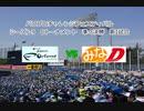【PCFシーズン9・Cトーナメント】TeamFortune_vsみなD_Part2