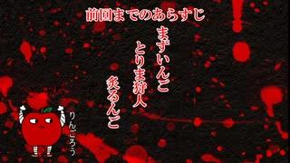 【ゆっくり人狼】初心者たちの人狼五日目【17A】