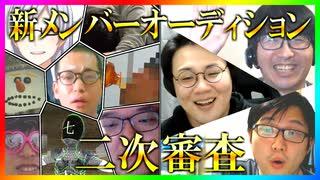 S4新メンバーオーディション 二次審査Part1
