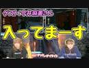 【DbD】高森奈津美、初心者・今井麻美にロッカーを開けられる【明るいデドバイ#23】