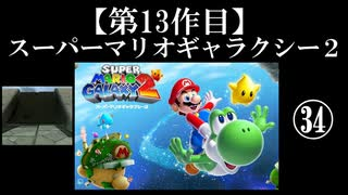 スーパーマリオギャラクシー2実況 part34【ノンケのマリオゲームツアー】