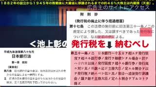 「池上彰の3つの間違い」経営科学出版のCM