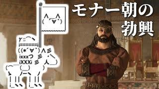 【CK3】ロールプレイで歴史を創る!Crusad