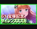 【ガチ実況】最速の機能美サイレンススズカ、GⅠ 宝塚記念