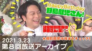 『野島健児のようこそ野島龍神神社へ!』第8回(2021/3/23)