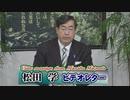 【松田学】緊急事態宣言の総括、広まったのは全体主義とプラットフォーマーの毒[桜R3/3/30]